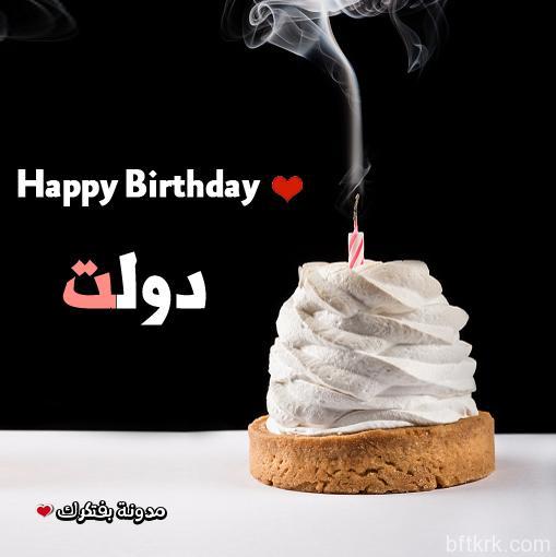 تورتة عيد ميلاد باسم دولت صور تورتات مكتوب عليها اسم دولت 2018