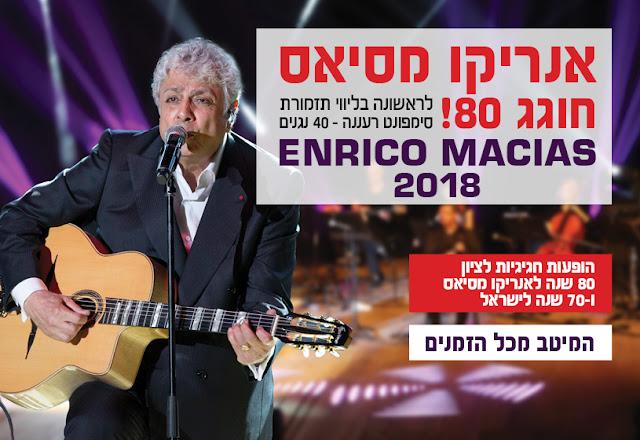 אנריקו מסיאס בישראל - כרטיסים ולח הופעות 2018