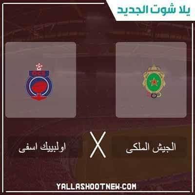 مشاهدة مباراة الجيش الملكي وأولمبيك آسفي بث مباشر اليوم 25-02-2020 في الدوري المغربي