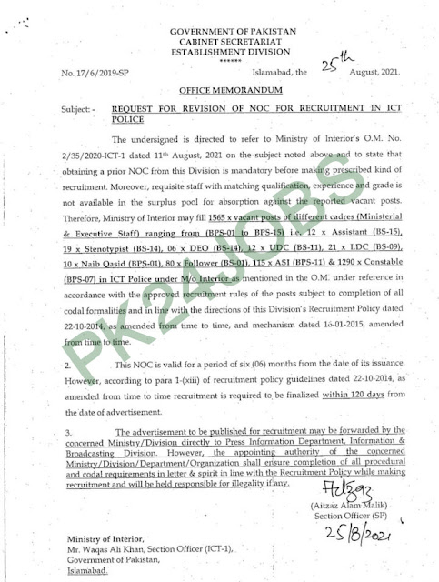 Islamabad Police Jobs 2021 - Islamabad Police Jobs 2021 Application Form