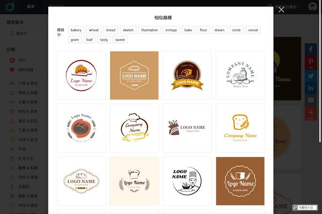 【行銷手札】創業者的好夥伴,品牌 Logo 設計服務 DesignEvo - 利用相似功能,能讓搜尋找到更多驚喜