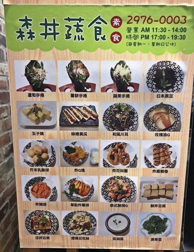 森丼蔬食菜單~三重日式素食、捷運台北橋站素食