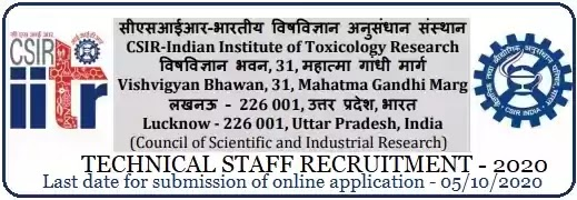 IITR Technical Staff Recruitment 2020