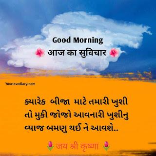 Gujarati_Suvichar_Sms