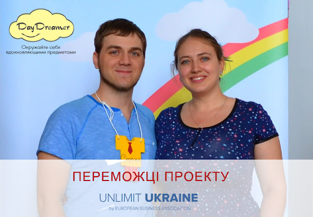 DayDreamer победители в проекте unlimit ukraine от EBA