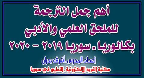 كتاب العلوم بكالوريا علمي سوريا pdf 2020