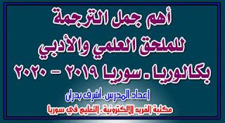 أهم جمل الترجمة انجليزي بكالوريا ملحق علمي وأدبي سوريا 2020 برابط مباشر مجانا