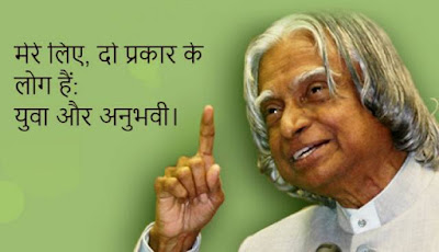 Abdul Kalam Quotes in Hindi.