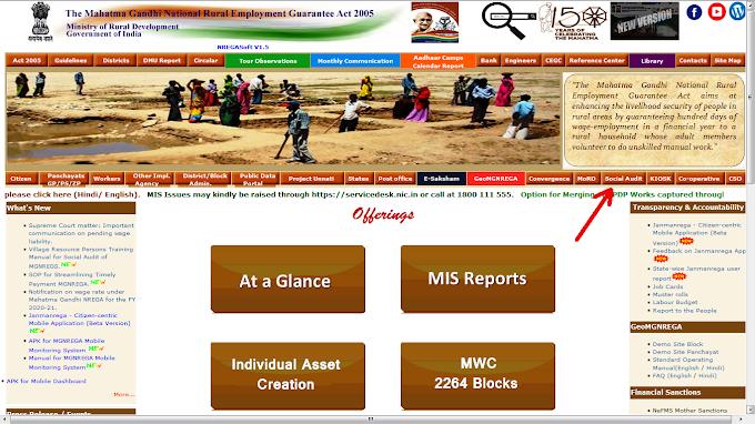 Nrega Active Labour Account Number कैसे देखें I Mgnrega