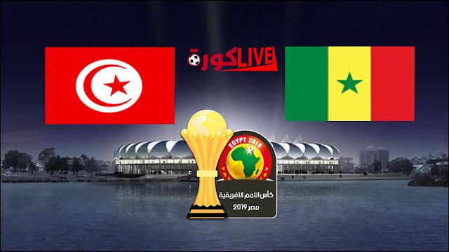 مباراة تونس والسنغال  بتاريخ 14-07-2019 كأس الأمم الأفريقية