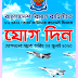 Bangladesh Air Force new job circular 2019 । joinairforcebd.com