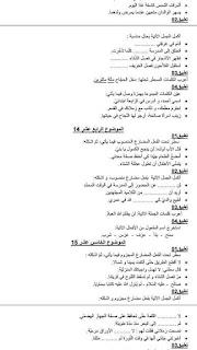 تمارين في اللغة العربية للسنة الرابعة ابتدائي pdf
