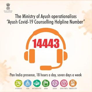 """देशव्यापी """"आयुष कोविड-19 काउंसलिंग हेल्पलाइन"""" की शुरुआत हुई  आयुष मंत्रालय ने एक समर्पित सामुदायिक सहायता हेल्पलाइन शुरू की है।  News ayush in hindi"""