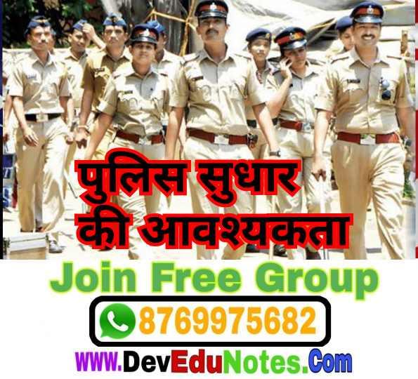 पुलिस सुधार की आवश्यकता