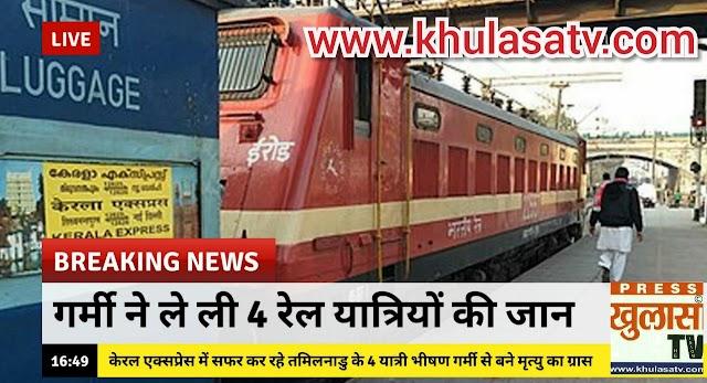 भीषण गर्मी ने ले ली चार रेल यात्रियों की जान