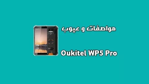 سعر و مواصفات Oukitel WP5 Pro - مميزات و عيوب هاتف اوكتيل دبليو بي 5 برو