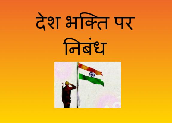 Patriotism Essay In Hindi