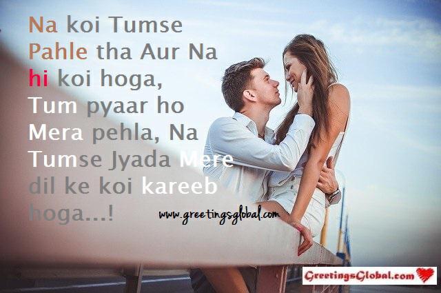 amazing love shayari- Na koi Tumase pahle tha Aur Na hi koi hoga