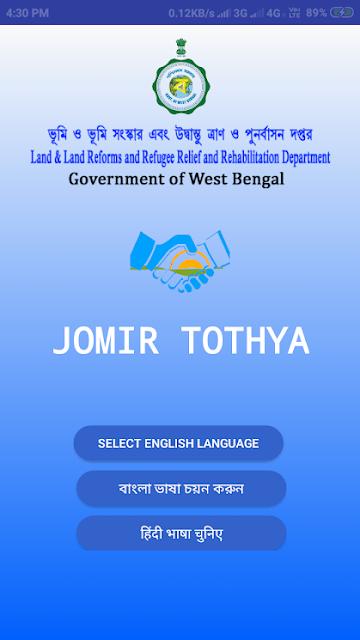 Jomir Tothya Screenshot