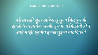 Birthday Wishes In Marathi For Wife/ Baiko - Birthday Images In Marathi