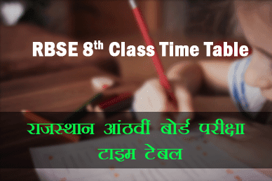 Rajasthan Board 8th Class Time Table 2020 - RBSE Ajmer