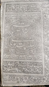 2000 Years Old Book Found  About Astrology