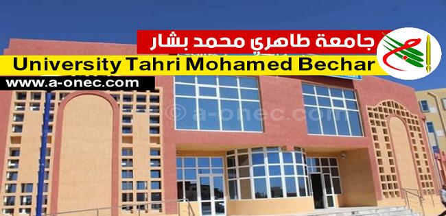 جامعة طاهري محمد بشار