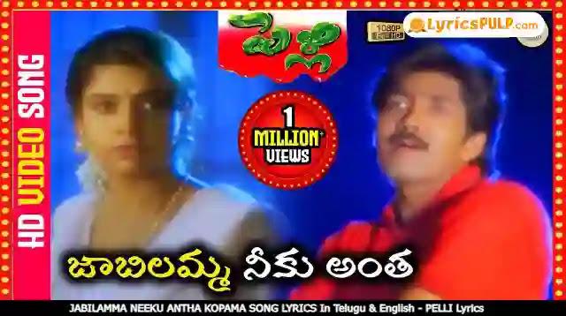 JABILAMMA NEEKU ANTHA KOPAMA SONG LYRICS In Telugu & English - PELLI Lyrics