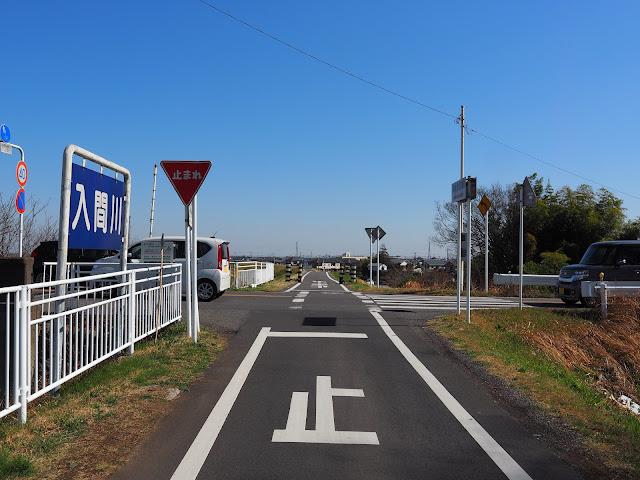 入間川自転車道 雁見橋