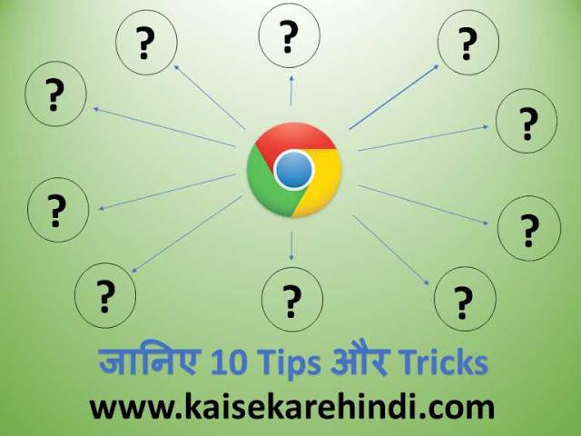 Google Chrome के 10 नए Tips और Tricks 2020