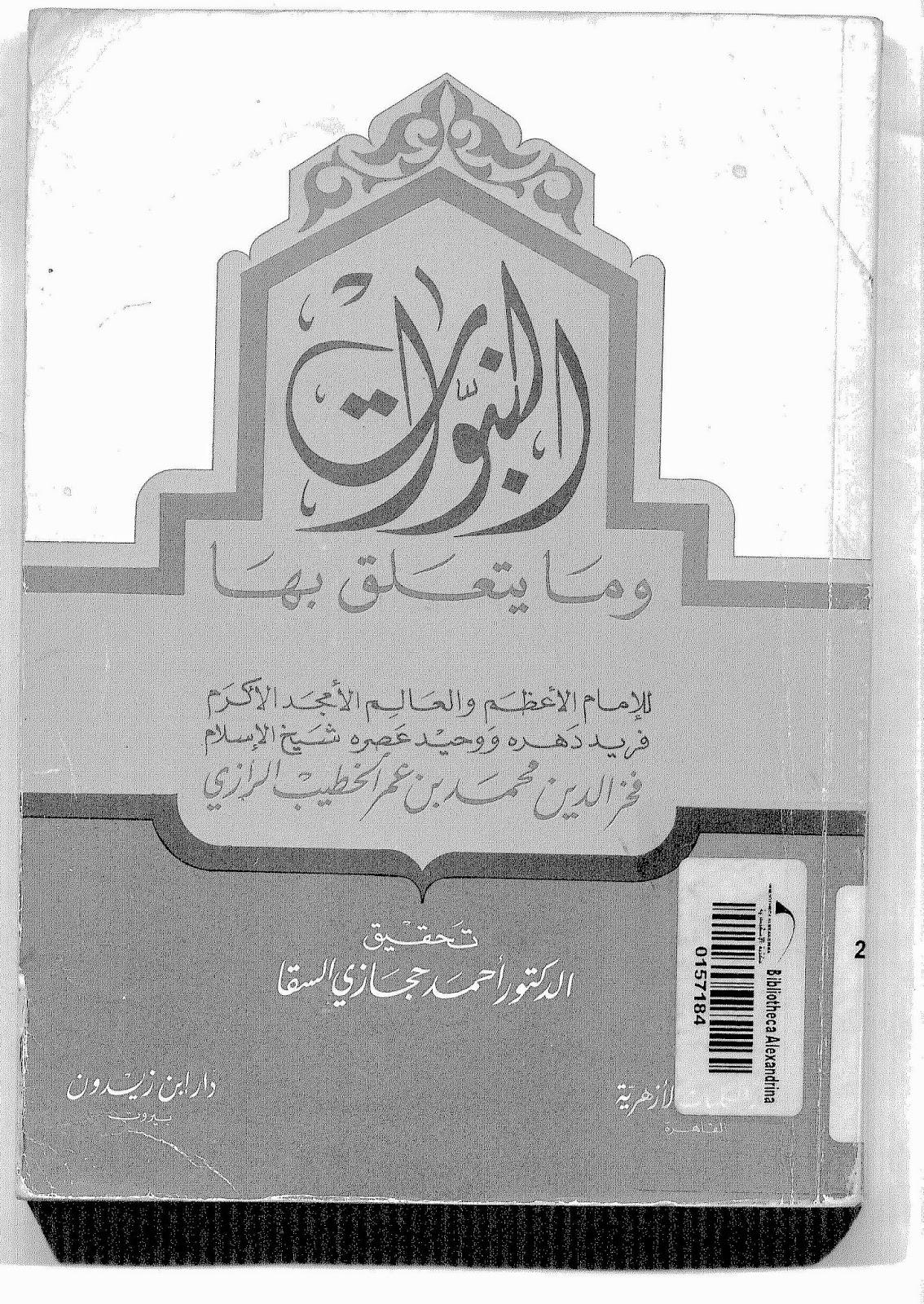 كتاب النبوات وما يتعلق بها لأبي نصر الفارابي