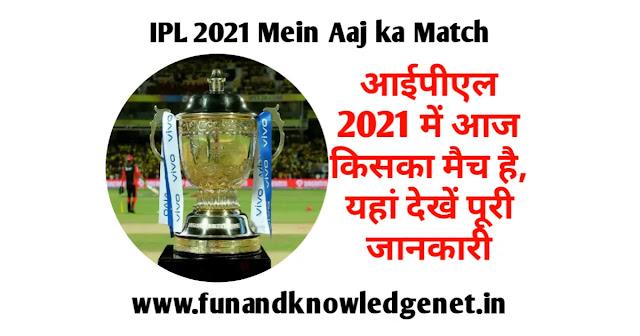 VIVO IPL 2021 Mein Aaj Kiska Match Hai - वीवो आईपीएल 2021 में आज किसका मैच है।