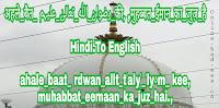 ahale_baat_ rdwan_allt_tʿalyʿ_ʿlyہm_ kee,                    muhabbat_eemaan_ka_juz_hai.,