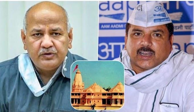 राम मंदिर पर आम आदमी पार्टी द्वारा लगाए गए सारे आरोप झूठे साबित हुए पढ़ें यह पूरी रिपोर्ट