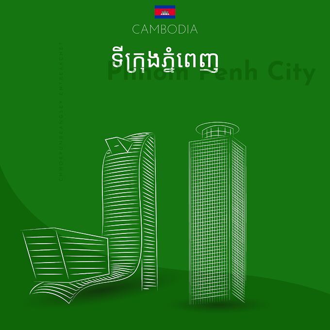 Phnom Penh City Sketch Free Vector File (Vatanak Tower & Canadia Tower Outline Sketch) by Kbach Khmer Graphic