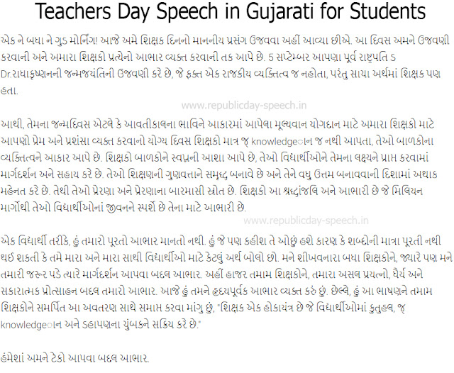 Teachers Day Speech in Gujarati for Students