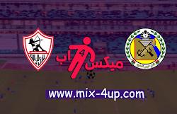 مباراة الزمالك وحرس الحدود بث مباشر بتاريخ 12-10-2020 الدوري المصري
