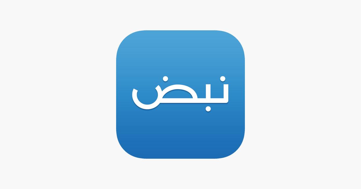 تطبيق نبض لمعرفة الأخبار من مصادرها