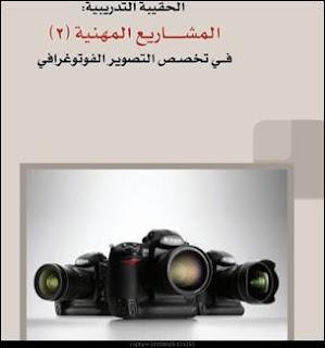 كتاب المشاريع المهنية في التصوير الفوتوغرافي الجزء الثاني pdf