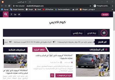 افضل قوالب بلوجر | قالب ليفون – قالب مجله عربي متجاوب 2020