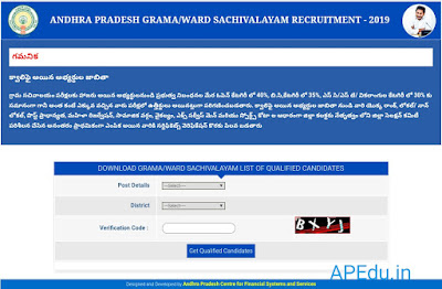 DOWNLOAD GRAMA/WARD SACHIVALAYAM LIST OF QUALIFIED CANDIDATES