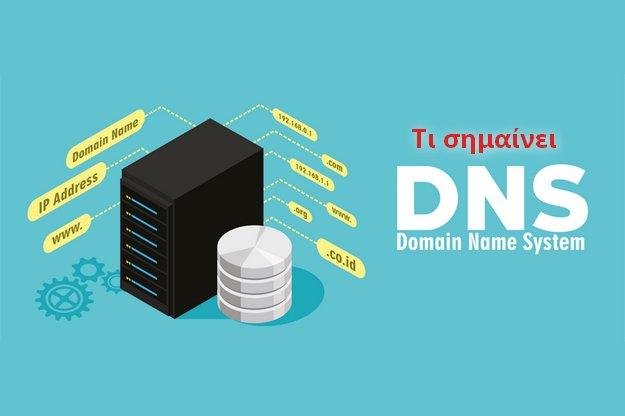 [Τι σημαίνει]: DNS