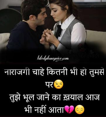 love shayari image Photo Pics Picture Wallpaper in hindi