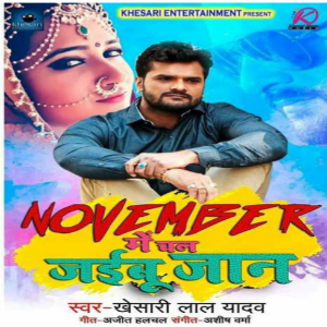 November Me Chal Jaibu Jaan khesari lal yadav new bhojpuri mp3 download