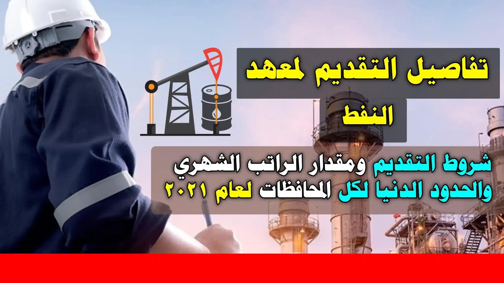 تفاصيل القبول في معهد النفط في جميع المحافظات لعام 2021/2020