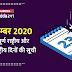 सितम्बर 2020 के महत्वपूर्ण  राष्ट्रीय और अंतर्राष्ट्रीय दिनो की सूची : September Important Days & Events in Hindi