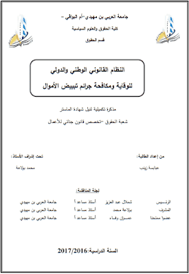 مذكرة ماستر: النظام القانوني الوطني والدولي للوقاية ومكافحة جرائم تبييض الأموال PDF