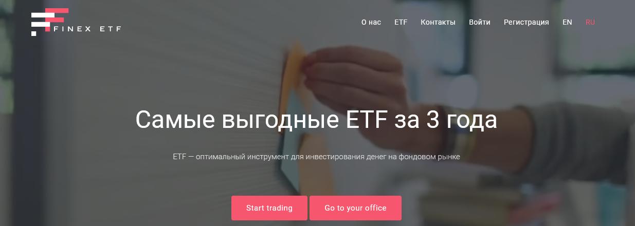 Мошеннический сайт finetfx.com – Отзывы, развод. Finex ETF мошенники