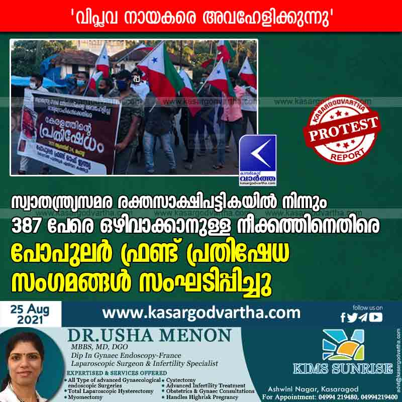 Kasaragod, News, Kerala, Popular front, protest, Popular front protested against removal of 387 names from freedom fighters list.