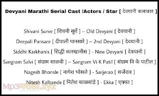 Devyani Marathi Serial Cast,Actors,Star